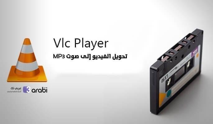 طريقة تحويل الفيديو إلى صوت MP3 باستخدام برنامج VLC Media Player