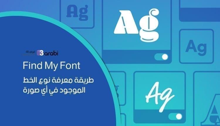 تطبيق Find My Font طريقة معرفة نوع الخط الموجود في أي صورة
