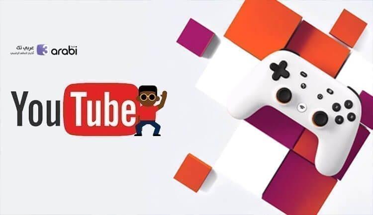 كيفية بث ألعاب Google Stadia مباشرة إلى YouTube بدون برامج إضافية