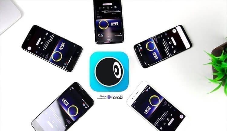 كيفية بث نفس الموسيقى في أكثر من هاتف مع التحكم بها من هاتف واحد