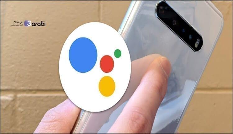 كيفية تشغيل مساعد جوجل الصوتي في هاتف الأندرويد بالنقر المزدوج على ظهر الهاتف