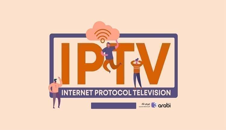 موقع حصري للحصول على سيرفر IPTV مجاني يضم مئات القنوات العالمية