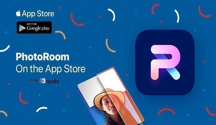 وأخيرًا تطبيق PhotoRoom أصبح متاح لهواتف الأندرويد حذف الخلفية من الصور في ثواني