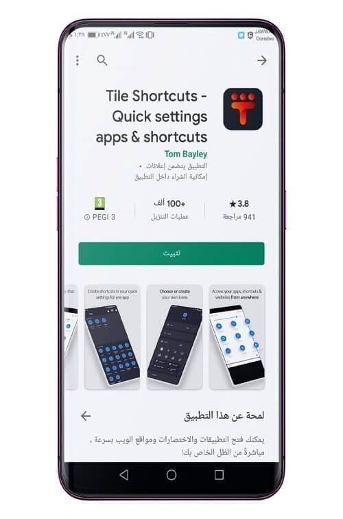 تطبيق Tile Shortcuts 1