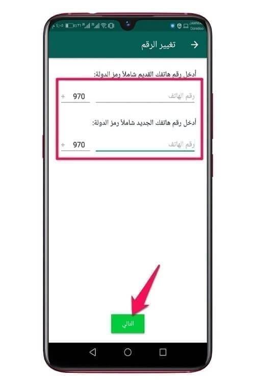 تغيير رقم الهاتف في حساب واتس آب بدون فقدان المحادثات 1
