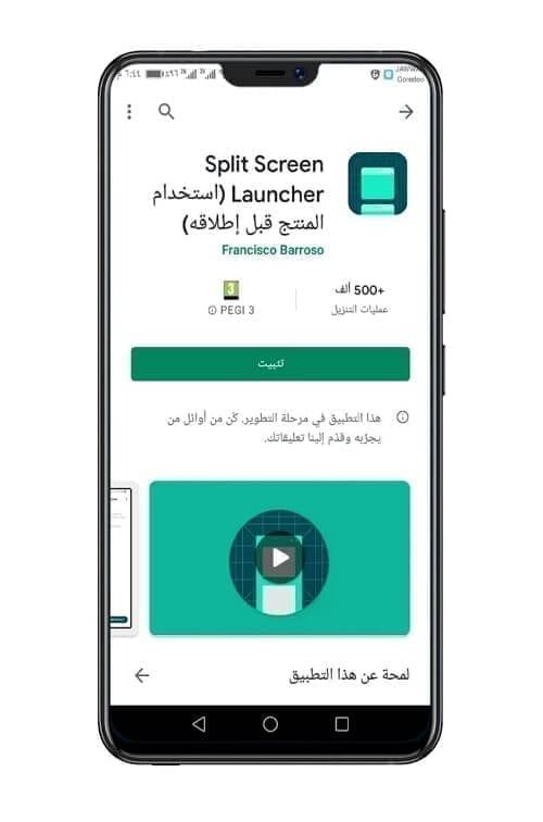 تطبيق Split Screen Launcher