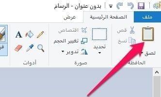 أخذ لقطة شاشة طولية لأي صفحة ويب من خلال متصفح مايكروسوفت ايدج 2