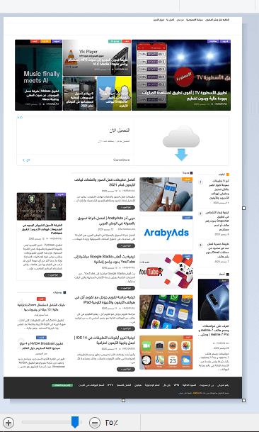 أخذ لقطة شاشة طولية لأي صفحة ويب من خلال متصفح مايكروسوفت ايدج 3