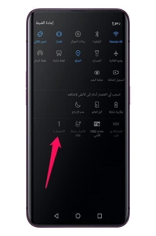 إضافة التطبيقات إلى شريط الإشعارات في هاتف الأندرويد 2
