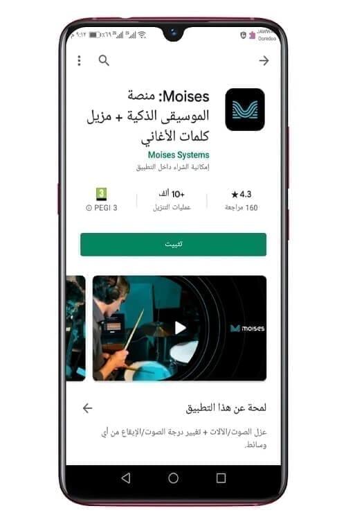 تطبيق Moises