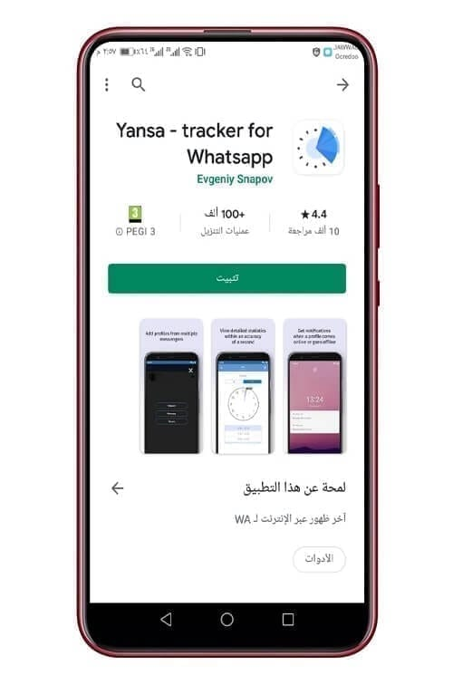 تطبيق YANSA – TRACKER FOR WHATSAPP