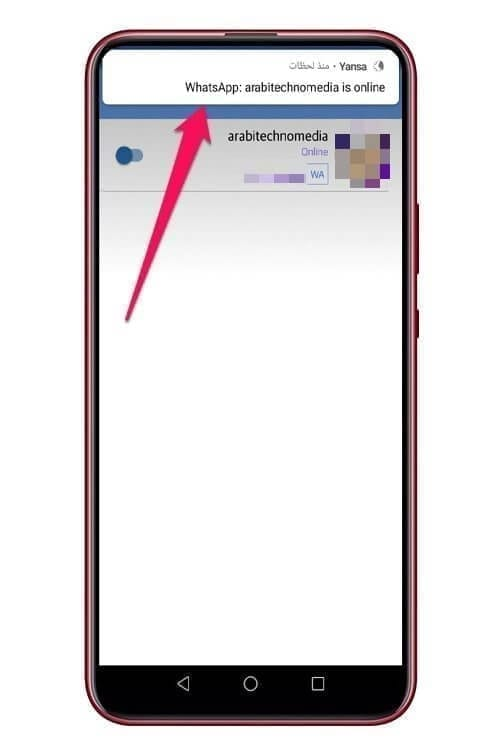 الحصول على اشعار في حال اتصال جهة اتصال معينة بالواتس آب بدون فتح التطبيق 1