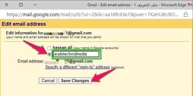 تغيير اسمك في حساب Gmail