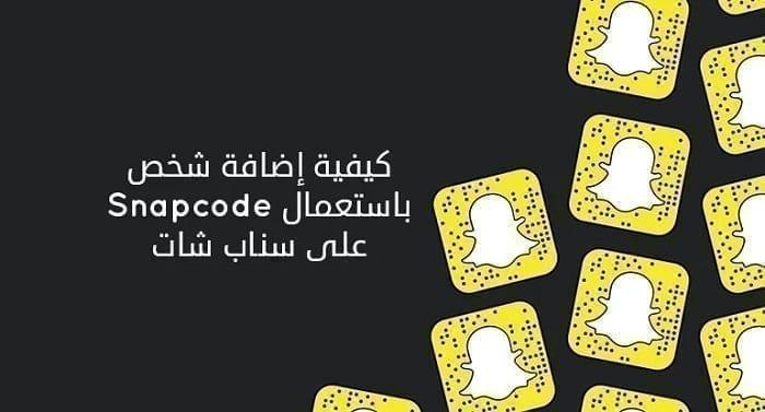 إيجاد الأشخاص في تطبيق Snapchat بدون رقم هاتف أو اسم مستخدم 1