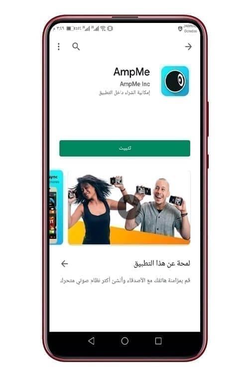 تطبيق AmpMe
