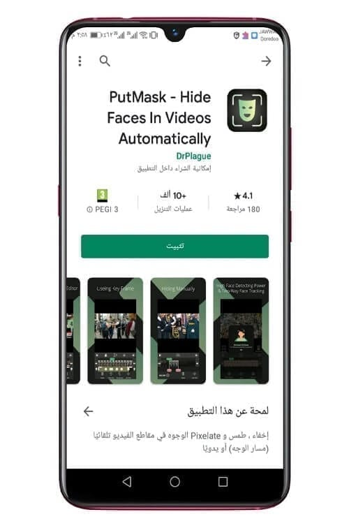 تطبيق PutMask