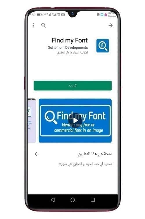 تطبيق Find My Font