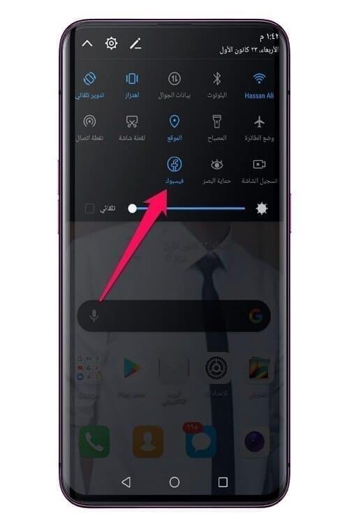 إضافة التطبيقات إلى شريط الإشعارات في هاتف الأندرويد 3