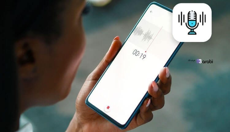 أبرز 5 تطبيقات تسجيل الصوت لهواتف الأندرويد بمزايا أكثر احترافية لعام 2021