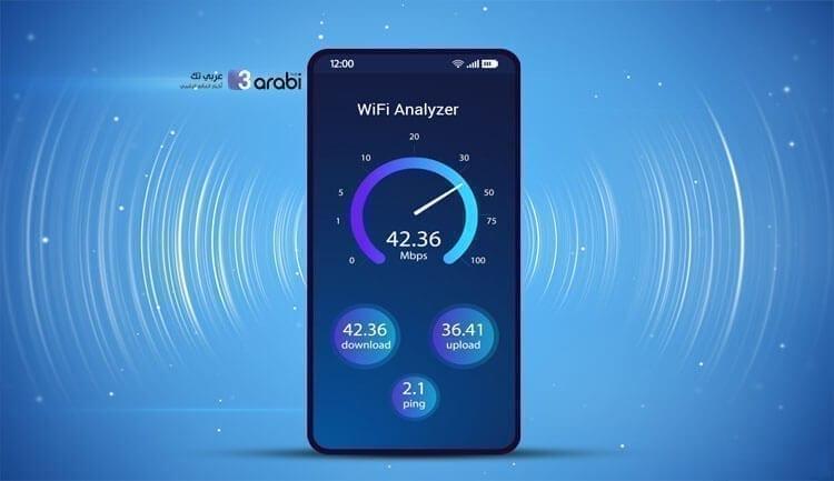 أفضل تطبيقات تحليل شبكة Wi-Fi لهواتف الأندرويد لعام 2021