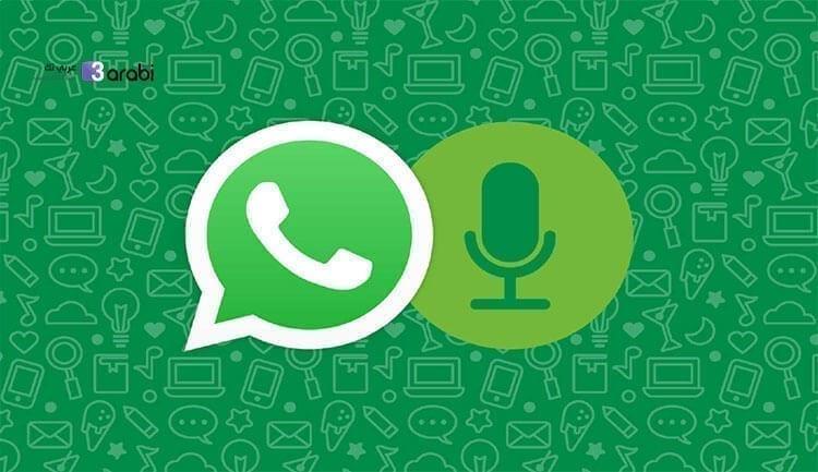 الرسائل الصوتية لا تعمل في واتس آب ؟ إليك أبرز 8 حلول