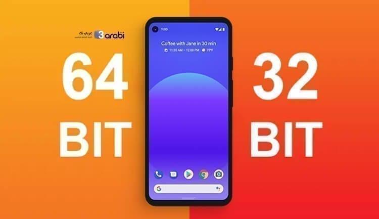 تحقق فيما إذا كان هاتفك يعمل بنظام أندرويد 32-Bit أو 64-Bit