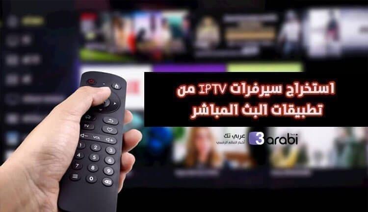 خدعة ذكية لاستخراج سيرفر IPTV مدفوع لفترة طويلة من أي تطبيق بث مباشر