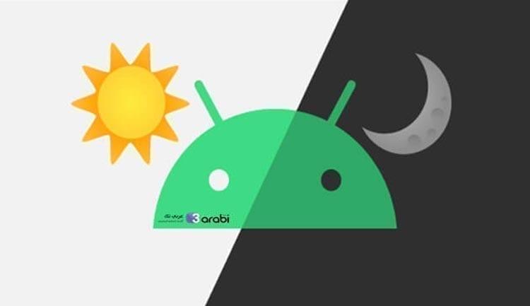 طريقة تفعيل الوضع المظلم تلقائيًا بمجرد غروب الشمس في هاتف الأندرويد