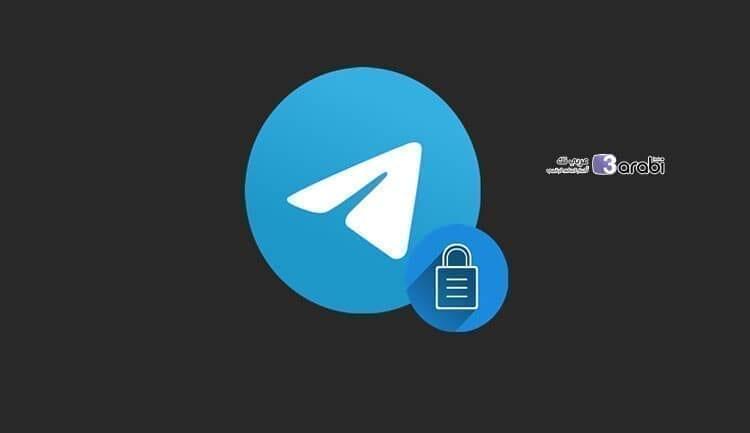 طريقة تفعيل ميزة المصادقة الثنائية في تطبيق تليجرام Telegram