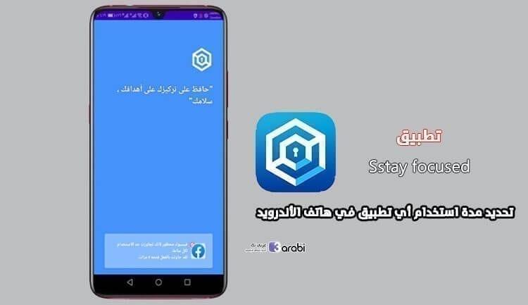 كيفية تحديد مدة استخدام أي تطبيق في هاتف الأندرويد