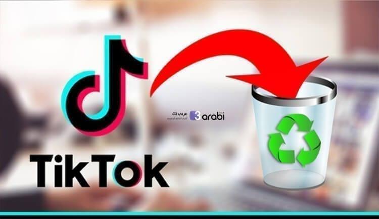 كيفية حذف حساب تيك توك بشكل نهائي