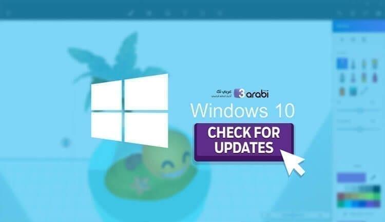 كيفية معرفة كافة التحديثات التي تم إجراءها في ويندوز 10 منذ تثبيت النظام