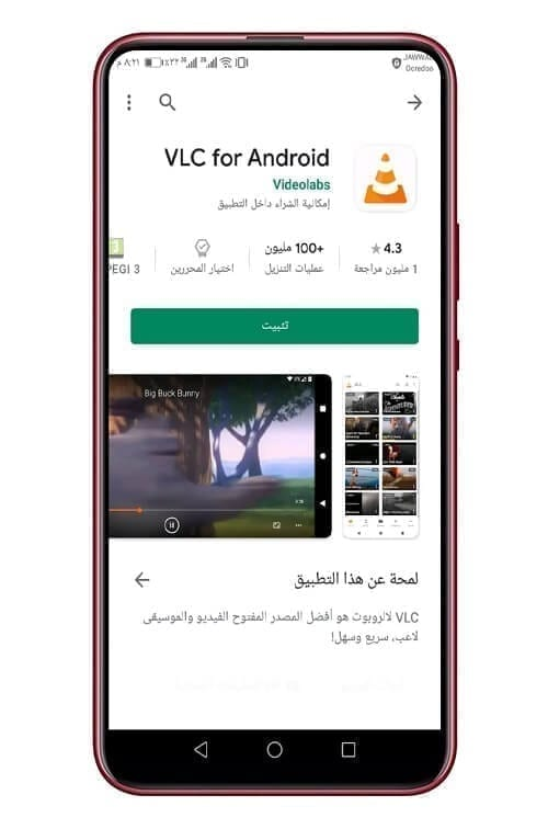 تطبيق VLC