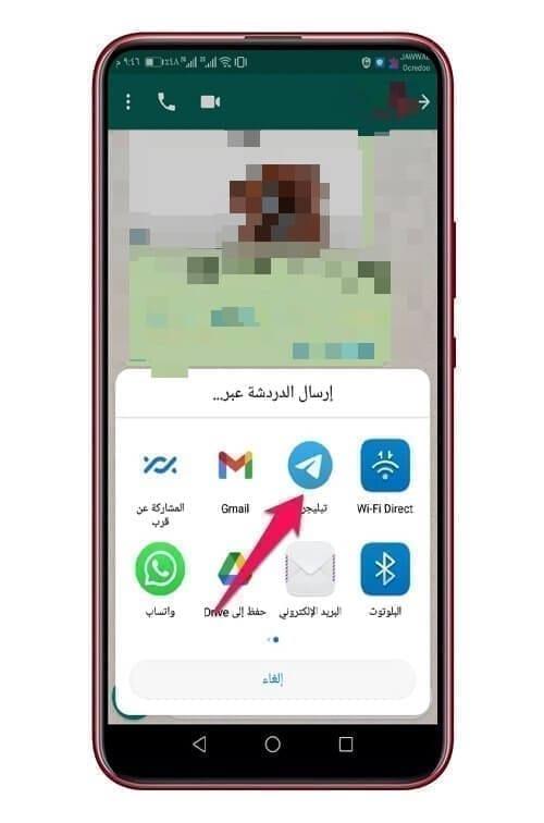 نقل محادثات واتس آب إلى تطبيق تليجرام 1