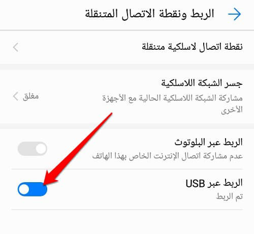 توصيل الإنترنت من هاتف الأندرويد إلى الحاسوب عبر وصلة USB 1