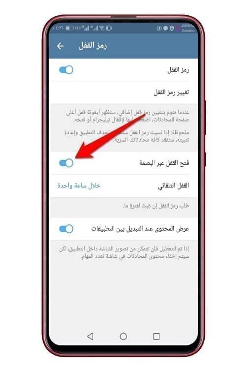 تفعيل القفل ببصمة الأصبع في تطبيق تليجرام