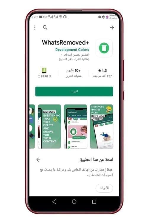 تطبيق +WhatsRemoved 1