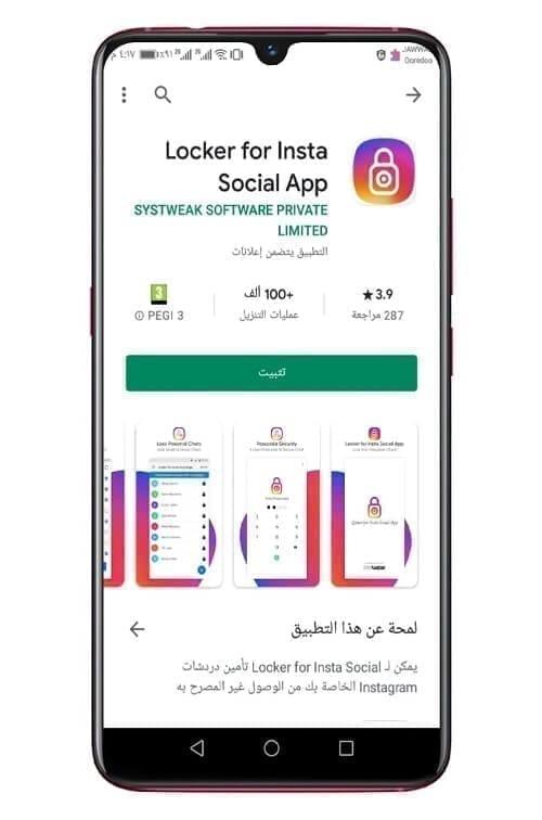 تحميل تطبيق Locker for Insta Social App