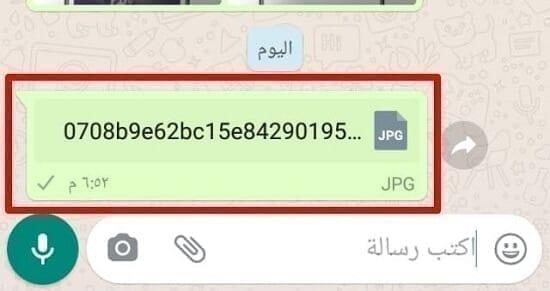 ارسال الصور في واتس آب بدون أن يتم ضغطها 1