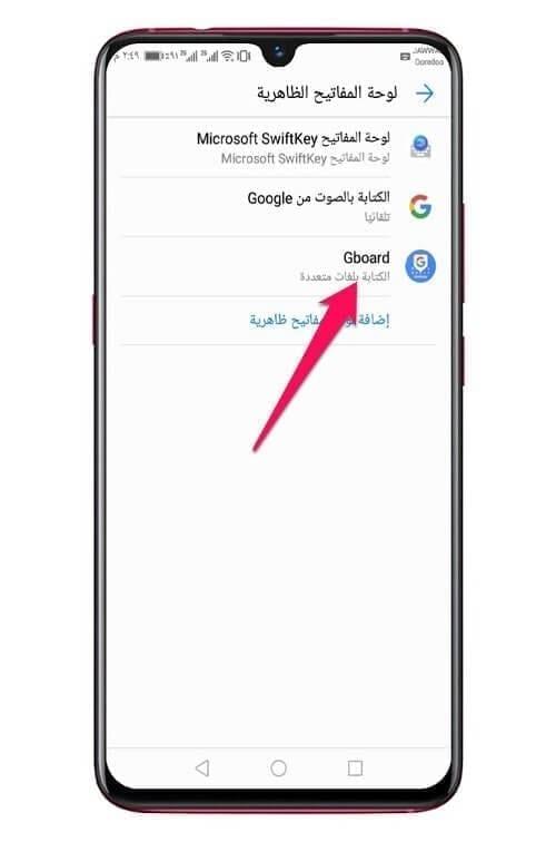 تطبيق Gboard 1