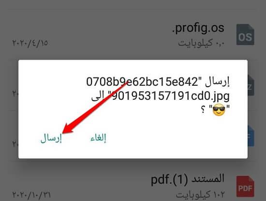 ارسال الصور في واتس آب بدون أن يتم ضغطها