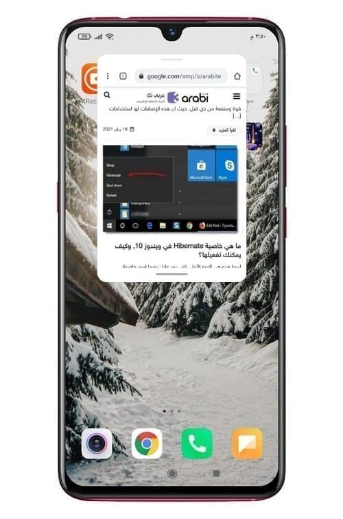 تشغيل التطبيقات بشاشة عائمة في نظام الأندرويد 10 2
