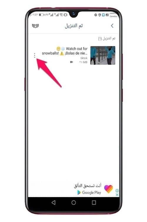 طريقة جديدة لتحميل فيديوهات تيك توك بدون علامة مائية 1