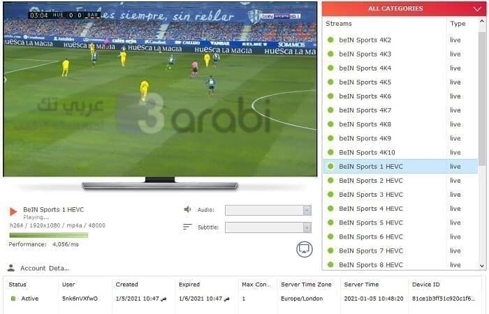 سيرفر IPTV مجاني تجريبي بلمح البصر 2
