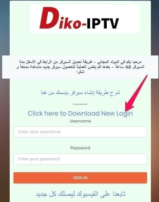 موقع Diko-IPTV