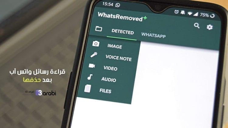 كيفية قراءة رسائل واتس آب بعد حذفها
