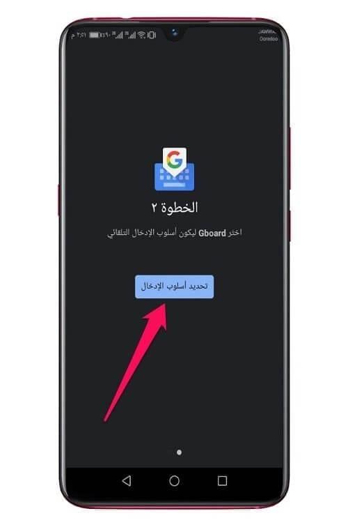 تطبيق Gboard 2