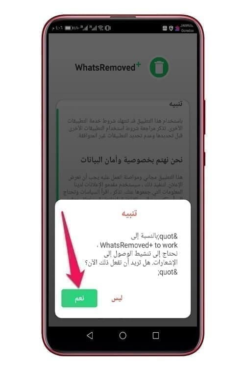 تطبيق +WhatsRemoved 3