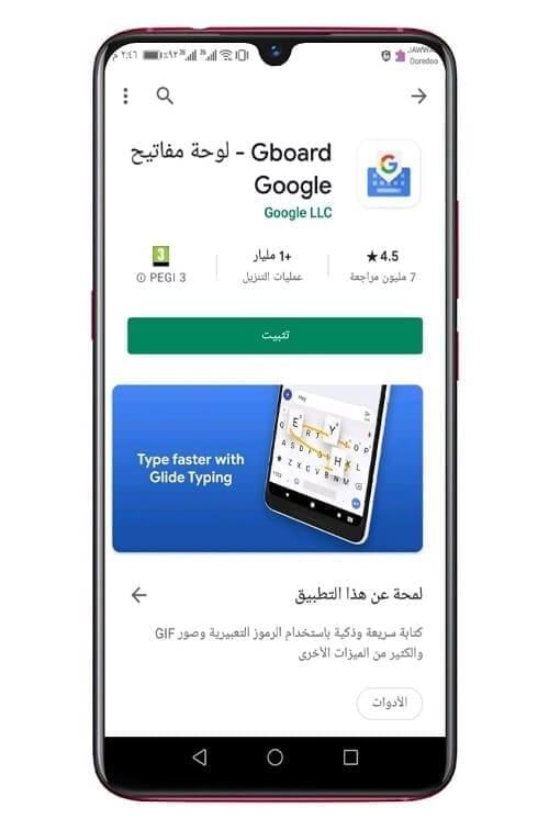 تطبيق Gboard