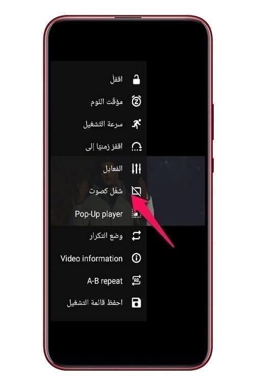 تشغيل فيديوهات اليوتيوب بالخلفية عبر تطبيق VLC